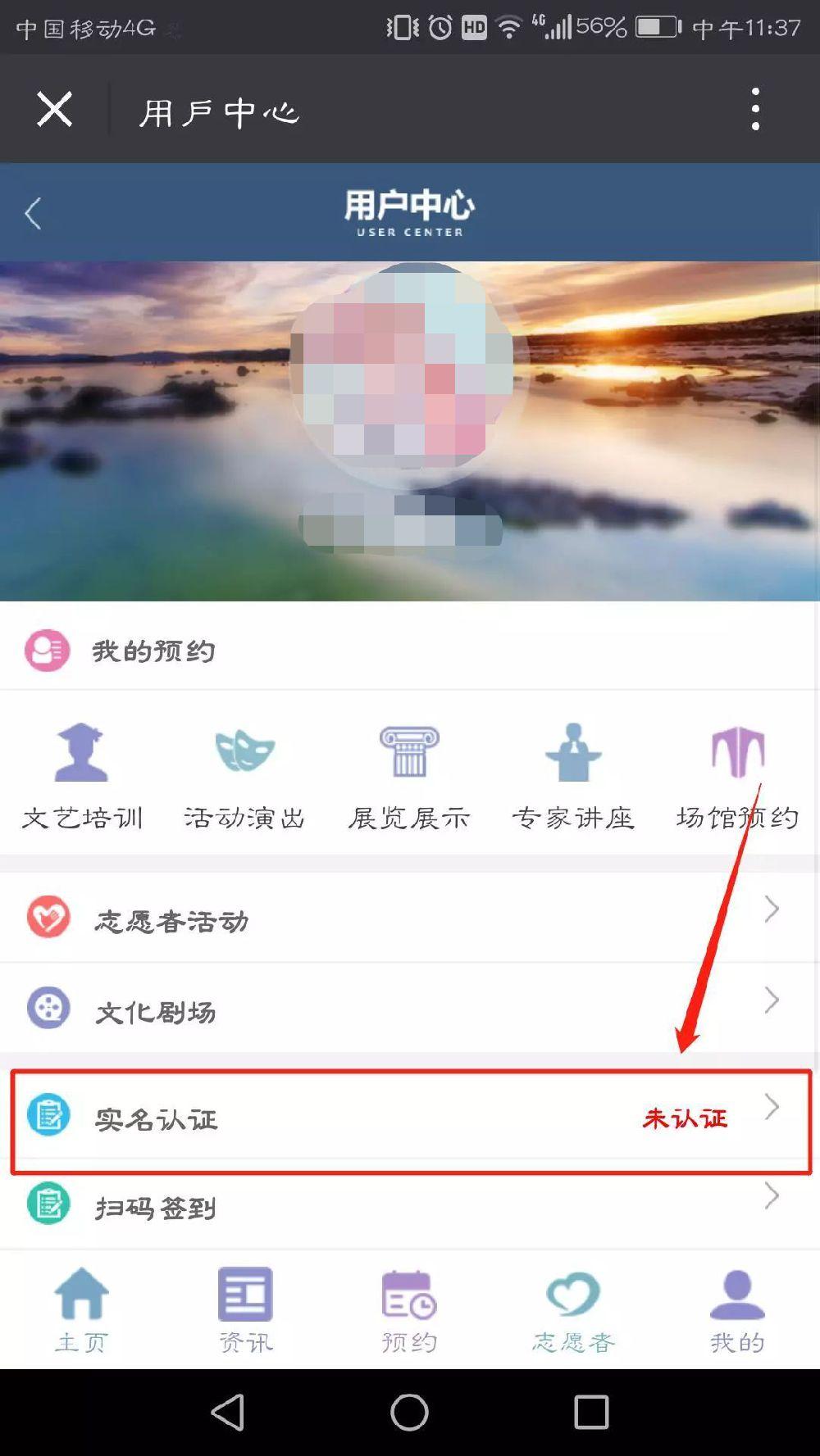 南昌2019春节期间文化惠民活动免费预约实名认证流程