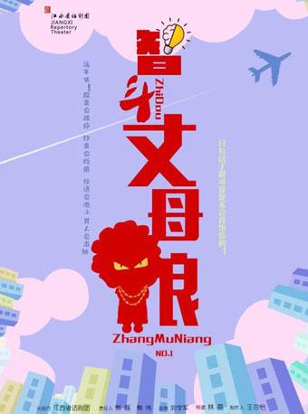 2019南昌清明节有话剧演出吗?智斗丈母娘演出时间及地点