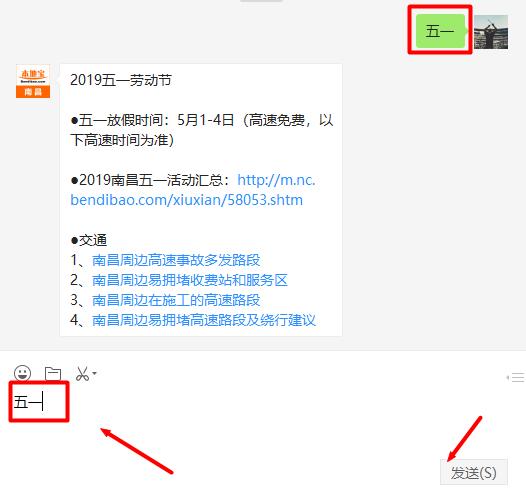 2019南昌五一活动清单(持续更新)