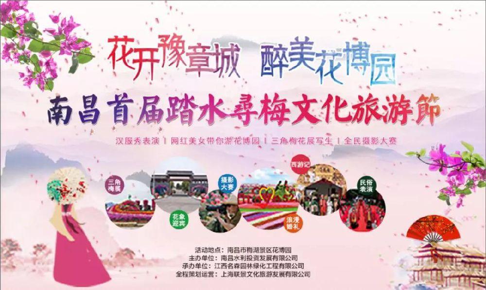 2019南昌五一哪里有文化旅游节?