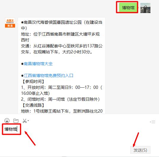 南昌518国际博物馆日有哪些活动?