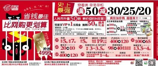 南京新百双十一打折活动
