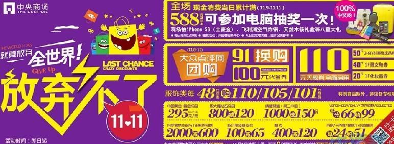 南京中央商场双十一打折活动