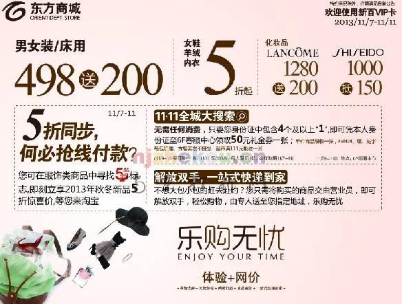 2013南京东方商城双十一折扣活动- 南京本地宝