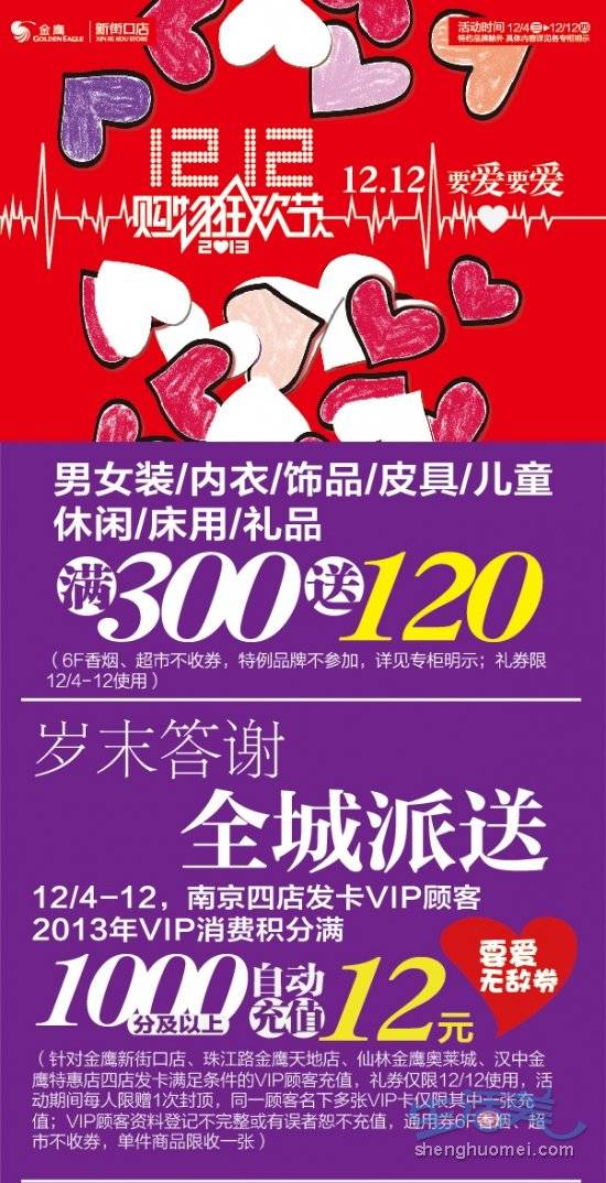 南京金鹰国际双12狂欢季
