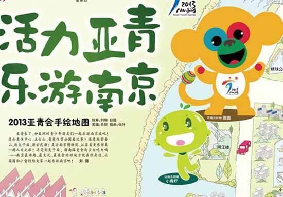 q版亚青手绘地图带你玩转南京