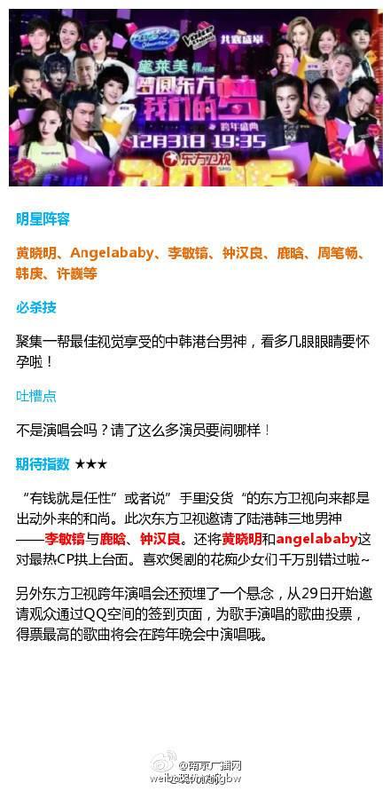 ...湖南、东方三家卫视拿到准办批文.加上江苏卫视元旦的新年演...