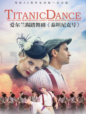 爱尔兰踢踏舞剧《泰坦尼克号》(Titanic Dance)南京站