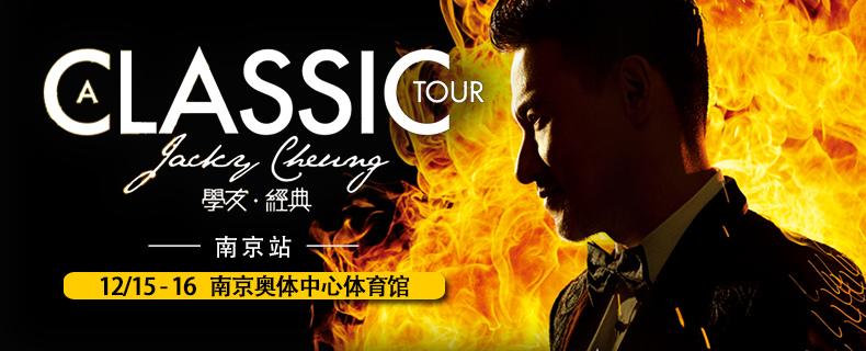 2017[A CLASSIC TOUR学友.经典] 世界巡回演唱会—南京站