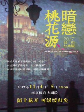 赖声川经典舞台剧作品《暗恋桃花源》(主演:黄磊、孙莉、何炅)南京站