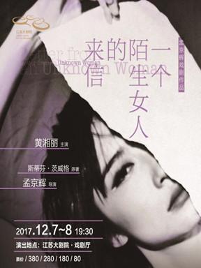 孟京辉戏剧作品、黄湘丽主演独角戏《一个陌生女人的来信》