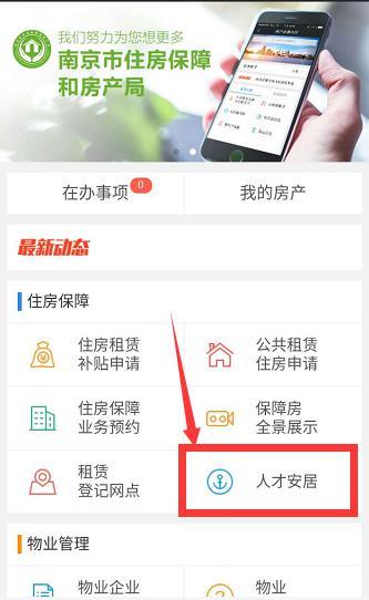 南京人才安居申请流程(app端)