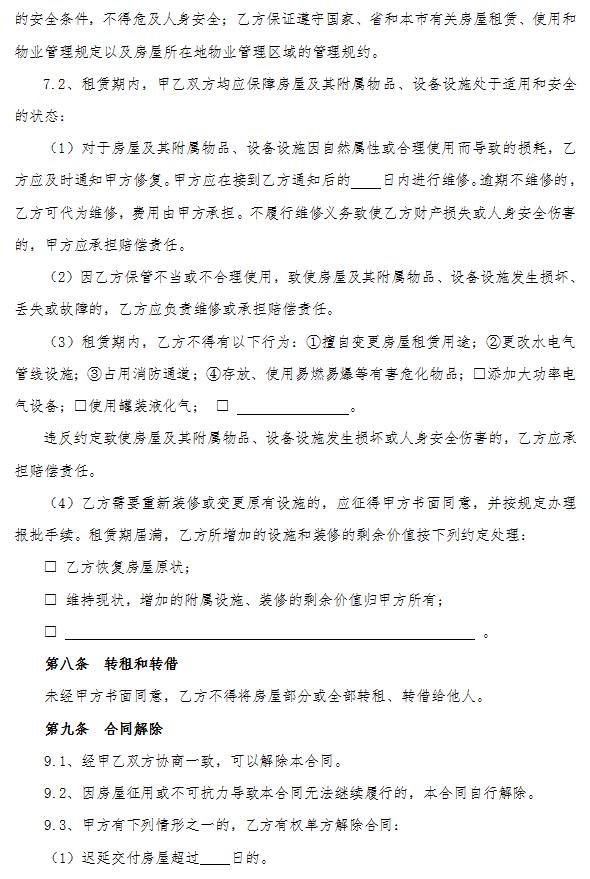 土地租赁合同范本_办事指南 南京土地房产 南京房屋租售 > 南京市房屋租赁合同范本(自行