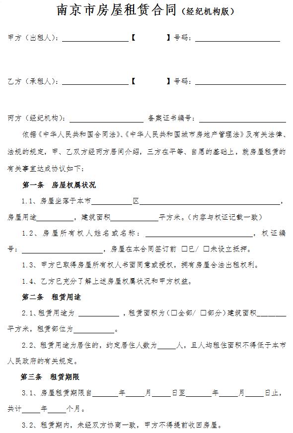 南京市房屋租赁合同范本 经纪机构版