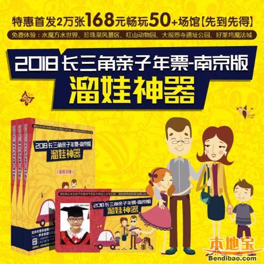 2018南京亲子年票发售!首发特惠168元玩50+场馆