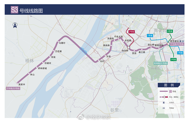 南京地铁S3号线最新消息 线路图 开通时间图片