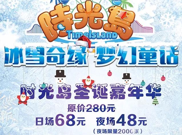 时光岛游乐园冰雪圣诞嘉年华 2000张特价票抢购!