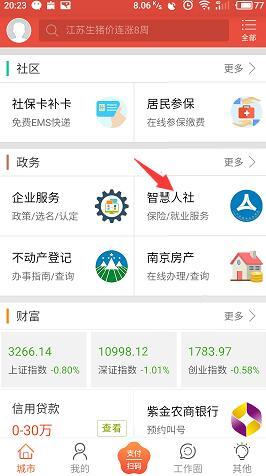 南京大学生住房补贴申请网站+注册步骤(图文)