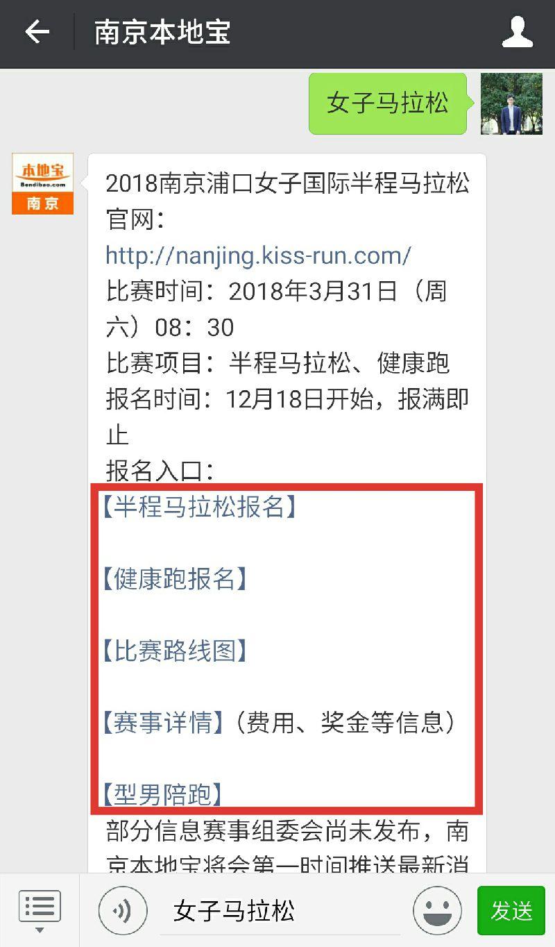 2018南京女子马拉松报名时间