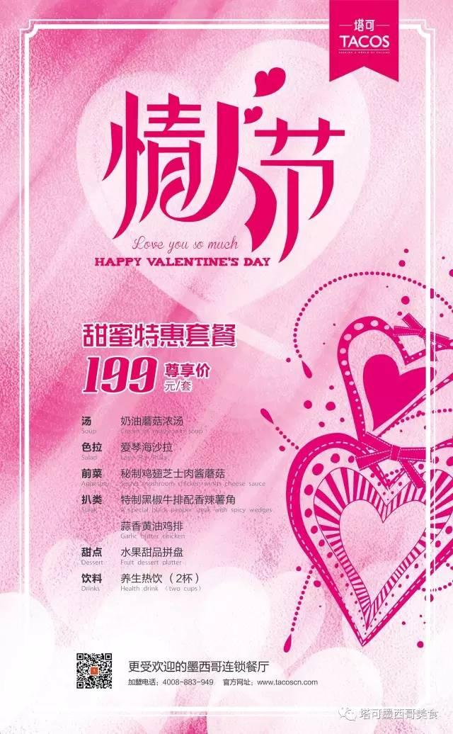 2017南京金鹰珠江路店情人节特惠套餐活动
