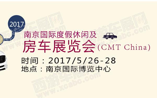 2017南京房车展览会(时间、地点、门票)