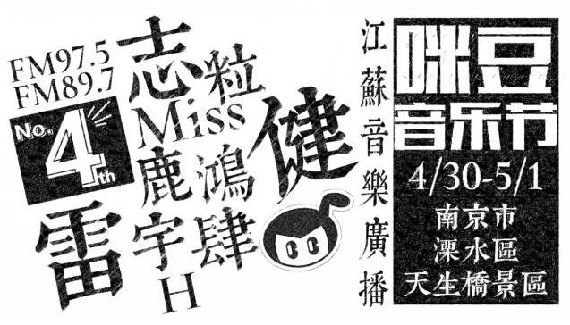 2017南京咪豆音乐节时间、地点、门票、名单