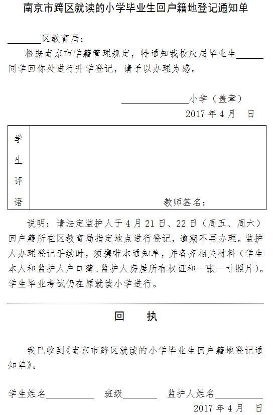 2017南京跨区就读小学毕业生报名时间、地点