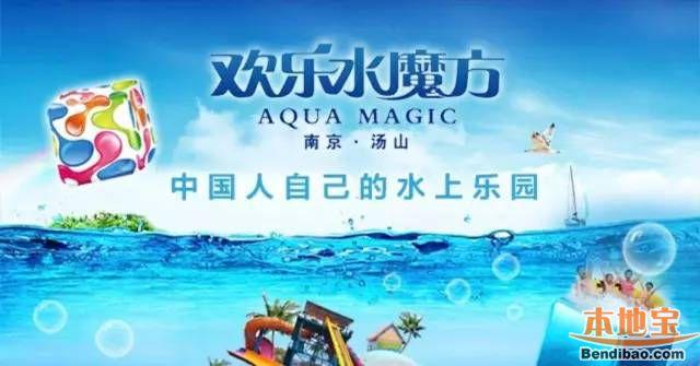 南京欢乐水魔方5.28开园 1000张超低价门票开抢!