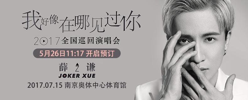 薛之谦南京演唱会门票5.26预售 抢票时间方式看这!