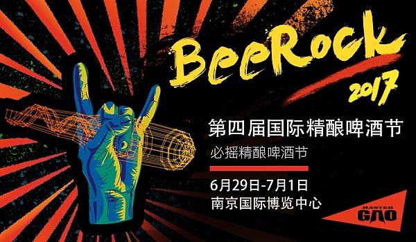 第四届中国精酿啤酒节南京举行!免费报名!