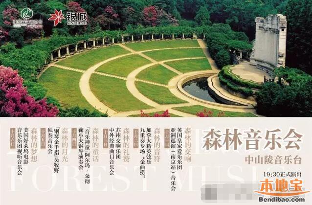 2017南京森林音乐会明星嘉宾全名单图片
