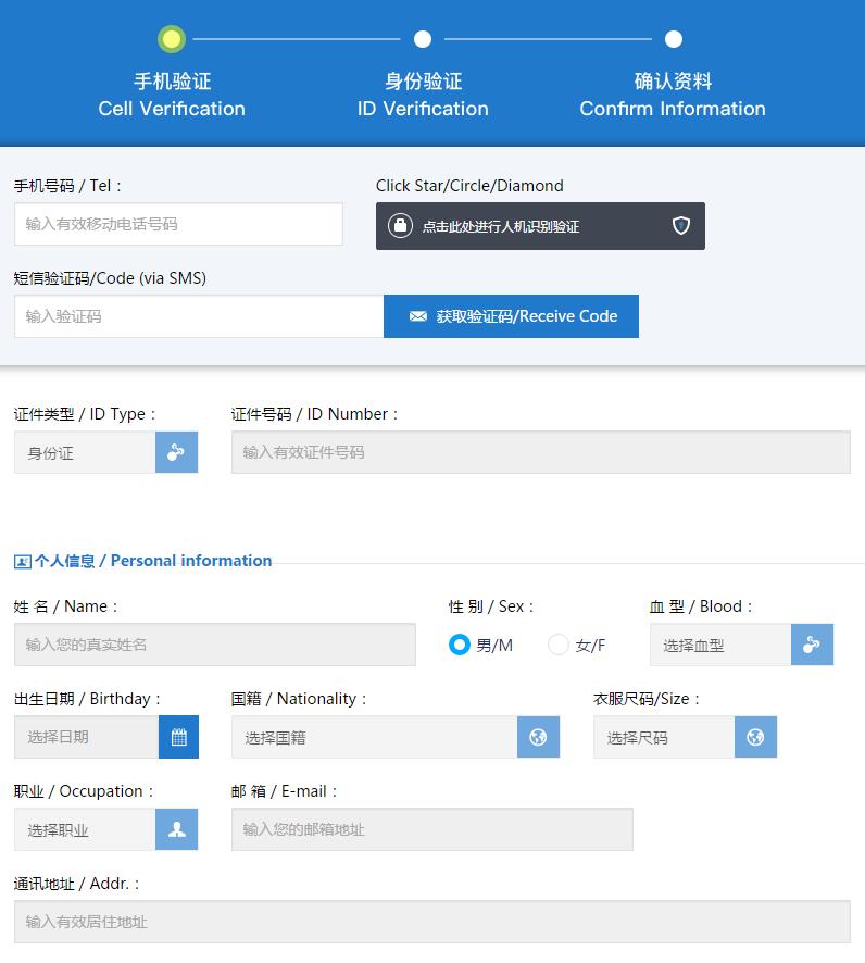 2017南京高淳马拉松报名网站(附网上报名流程)
