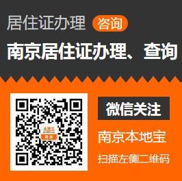 南京居住证办理需要什么资料