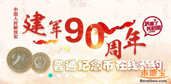 南京建军90周年纪念币预约后怎么兑换