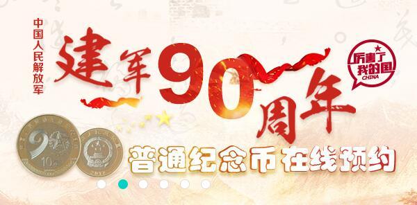 2017南京第二批建军90周年纪念币预约时间