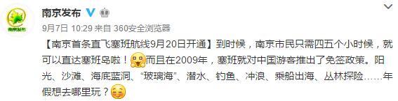 南京首条直飞美国塞班航线9月20日开通