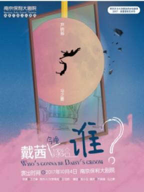2017南京国庆话剧演出