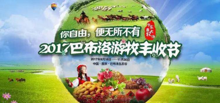 2018南京巴布洛游牧丰收节(时间+活动+套票)
