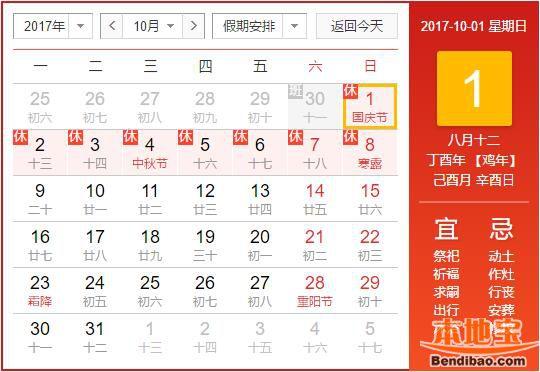 2017中秋国庆加班工资怎么算?加班3倍是哪几天?