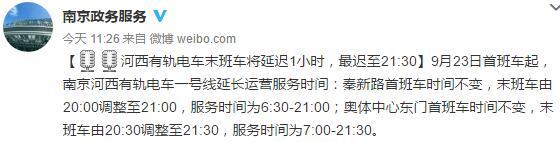 9月23日起南京河西有轨电车末班车延迟至21:30
