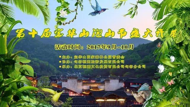2017南京周边十一国庆活动