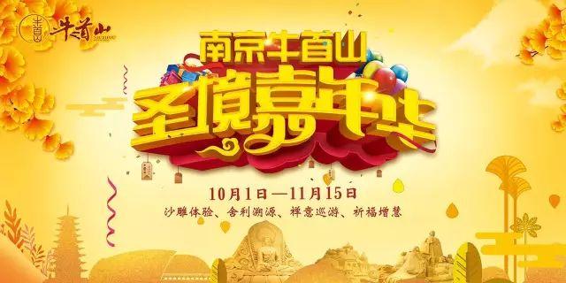 2021南京景区国庆节活动汇总