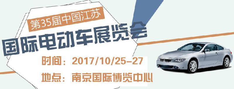 2017南京国际电动车展览会(时间+地点+门票)