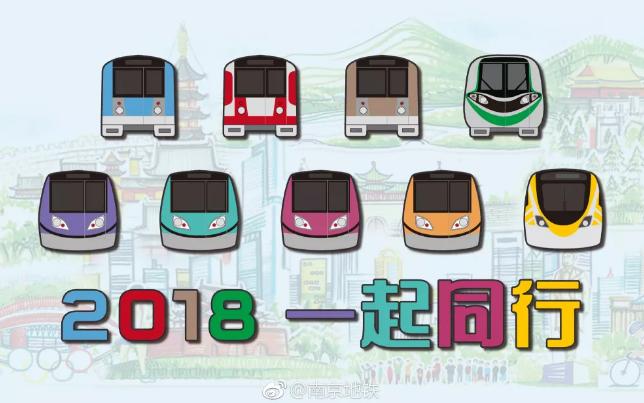 最新最全!2018南京地铁首末班时刻表、线路图!