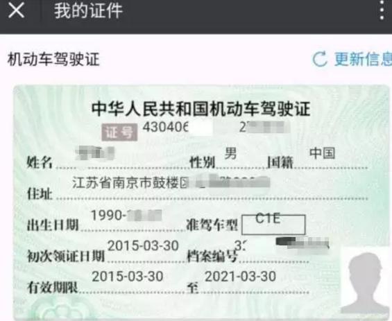 南京电子驾驶证使用范围