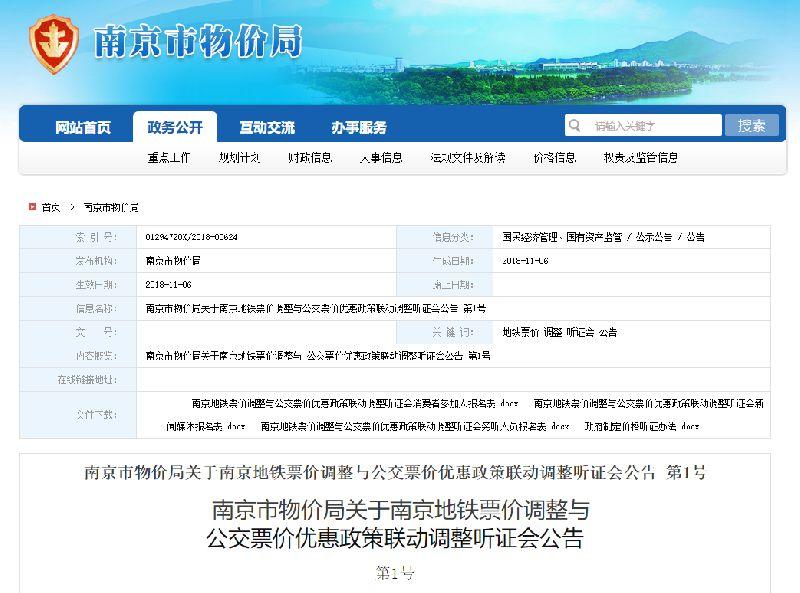 南京地铁票价调整最新消息
