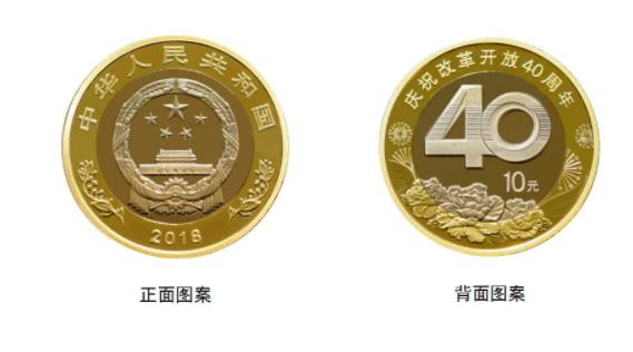 2018改革开放40周年普通纪念币怎么预约