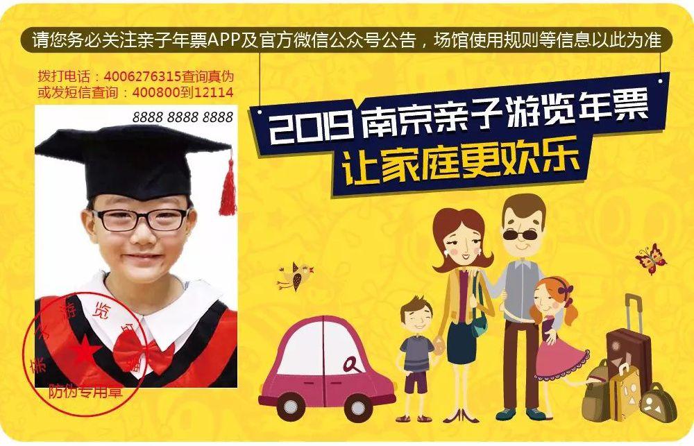 2019南京168元亲子年票开始预售了