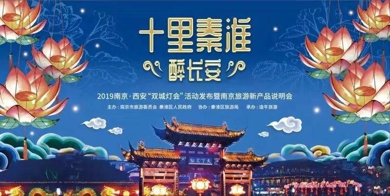 南京2019双城灯会时间(亮灯+灯展+延展)