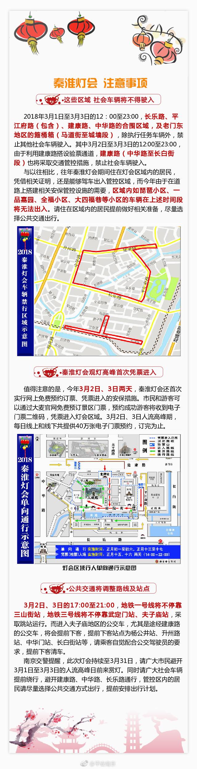 2018南京秦淮灯会交通管制线路图